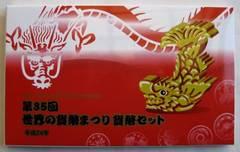 ◆平成24年 貨幣セット 名古屋世界の貨幣まつり 大特年