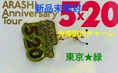新品未開封☆嵐 5×20 Anniversary★東京 限定チャーム・緑 数4