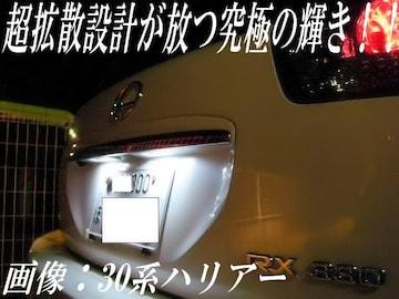 超LED】ティアナ31系32系33系/ナンバー灯超拡散6連ホワイト