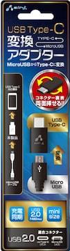USBtype-C変換アダプター(マイクロUSBからType-Cに変換)