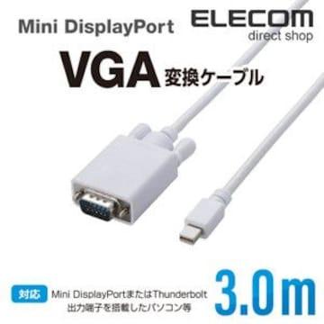 ★ELECOM MiniDisplayPort-D-Sub15 変換ケーブル ホワイト