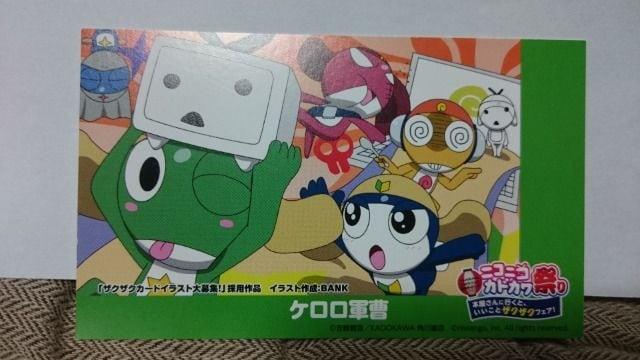 ■非売品■ケロロ軍曹 ニコニコKADOKAWA祭り イラスト BANK カード  < アニメ/コミック/キャラクターの