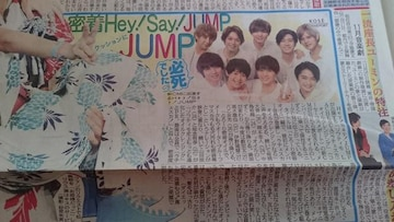 「Hey!Say!JUMP」2017.8.18 日刊スポーツ 1枚