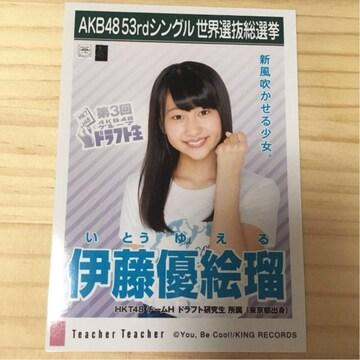 HKT48 伊藤優絵瑠 Teacher Teacher 生写真 AKB48