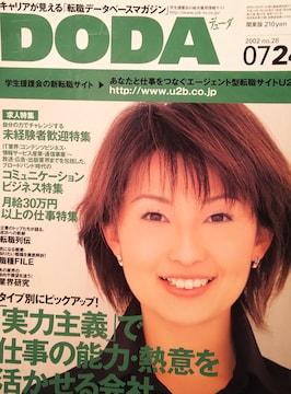 小島奈津子【DODA】2002.7.24号