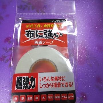 【新品】布に強い両面テープ!
