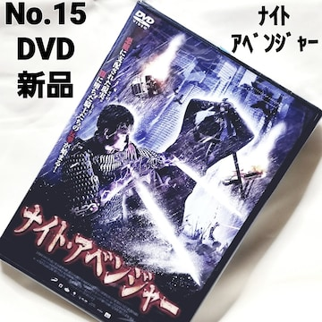 No.15【ナイトアベンジャー】【DVD 新品 ゆうパケット送料 ¥180】