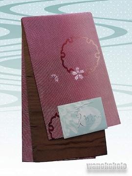 【和の志】浴衣に合わせて◇小袋帯◇ワイン系・雪輪◇R-3