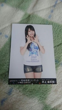 AKB48同時開催コンサート井上由莉耶特典写真
