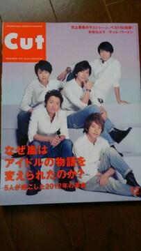 [雑誌]CUT カット NO.313 2012.12 嵐 美品?