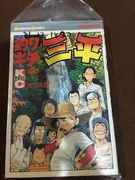 ◆釣りキチ三平 第55巻 矢口高雄 講談社 KCコミック◆古本
