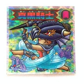 ☆ビックリマン2000  第8弾  P1  悪魔  真黒騎士