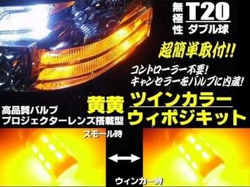 トラック用新型バルブ付!黄⇔黄LEDウィンカーポジションキット