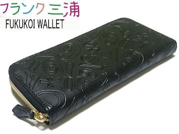 フランク三浦 長財布 奇跡の財布 FMS01 黒×金
