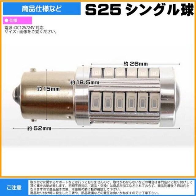33連 LED SAMSANG S25 シングル レッド1個 DC12V/24V as10417 < 自動車/バイク