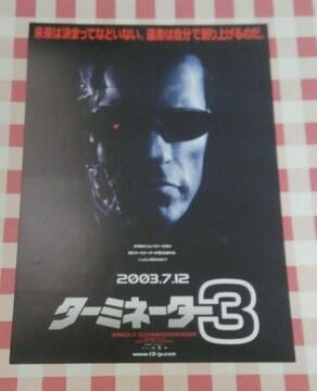 『ターミネーター3』チラシ