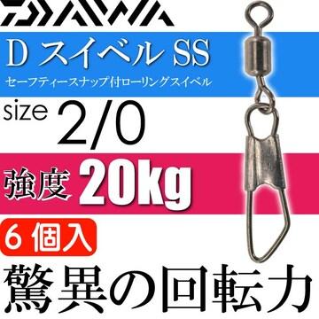 DスイベルSSセーフティースナップ付スイベルsize2/0 6個入 Ks108