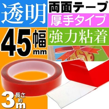 透明両面テープ 強力粘着 長さ約3m幅45mm クリア厚手 as1746