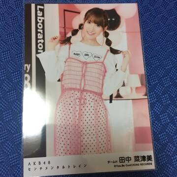 HKT48 田中菜津美 センチメンタルトレイン 生写真 AKB48