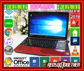 動画編集再生ラクラク☆NEC-LS150-RR☆SSD換装可&windows10