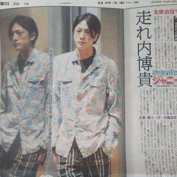 日刊スポーツ◇内博貴◇2020.8.29 Saturdayジャニーズ