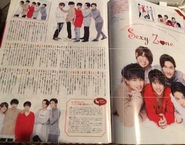 月刊TVファン 2018年2月 Sexy Zone 切り抜き