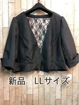 新品☆LL張りのあるボレロジャケット黒パーティワンピに♪j767