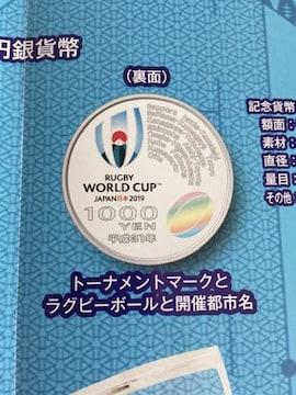 ラグビーワールドカップ2019 日本大会千円銀貨幣