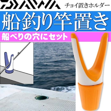 チョイ置きホルダー 橙 船釣り竿置き 竿受け スタンド Ks363