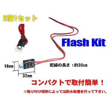 送料無料!点滅速度調整可能!LEDストロボフラッシャーキット/2個
