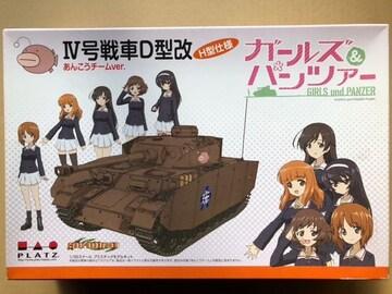 1/35 プラッツ ガールズ&パンツァー  �W号戦車D型改(H型仕様)