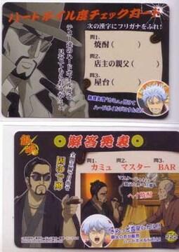銀魂G★トレカ Z-222 ハードボイル度チェックカード
