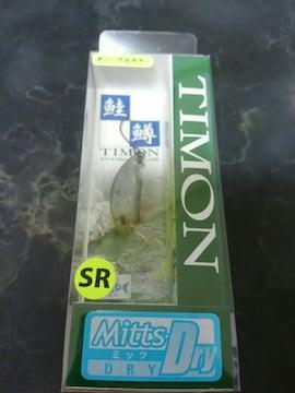 ティモン ミッツドライSR(W恵比寿) おおつかオリカラ