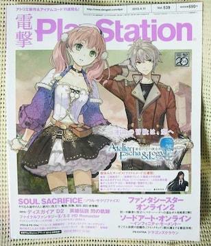 電撃PlayStation プレイステーション 2013年4月11日号 Vol.539 新品