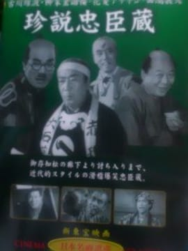〓日本名画遺産〓珍説忠臣蔵