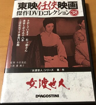 -d-.[女渡世人]DVD 藤純子 鶴田浩二 芦屋雁之助
