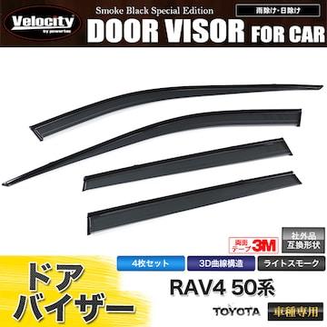 ★ドアバイザー RAV4 50系 【DV72】