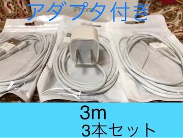 iPhone充電器 ライトニングケーブル 3本 3m 純正品質アダプタ
