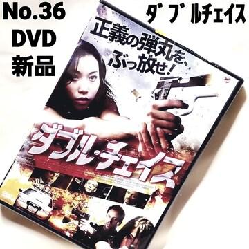 No.36【ダブルチェイス】【DVD 新品 ゆうパケット送料 ¥180】