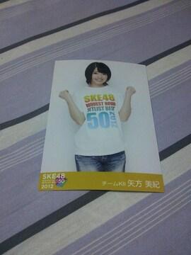 SKE48 リクエストアワー2012矢方美紀特典写真