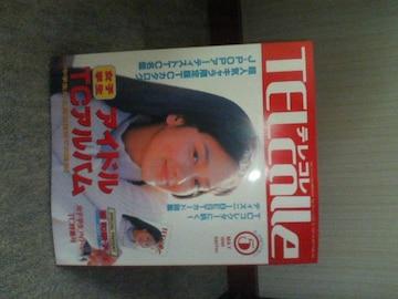 テレコレ 1998/5   カバーガール  蒼和歌子