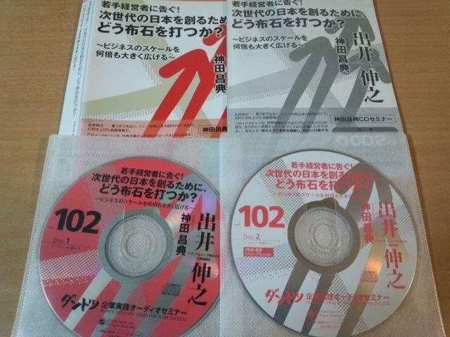 CD「次世代の日本を創るためにどう布石を打つか?」ダントツ  < CD/DVD/ビデオの