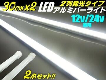 12v24v兼用/LEDアルミバーライト2本/白/30cm/拡散カバー付/照明