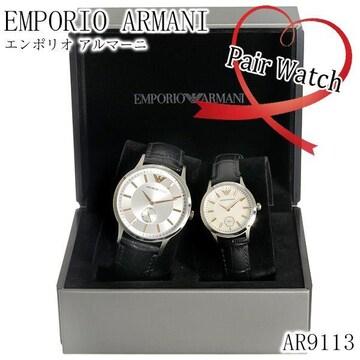 新品 即買い■【ペア2本組】エンポリオ アルマーニ腕時計 AR9113