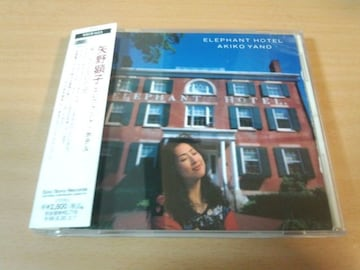 矢野顕子CD「エレファント・ホテルELEPHANT HOTEL」●