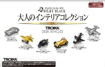 N TROIKA 大人のインテリアコレクション全6種セット