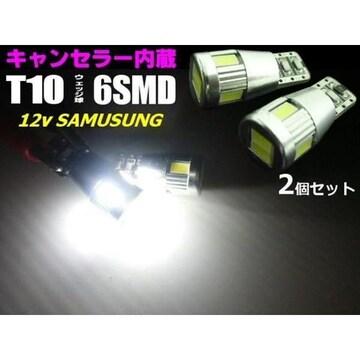 送料無料!T10ウェッジ警告キャンセラー内蔵SMD-LED/白ナンバー灯