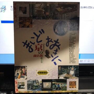 京都新聞関係の本