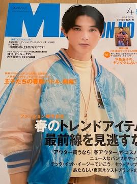 メンズノンノ 2019/7 吉沢亮くん 切り抜き