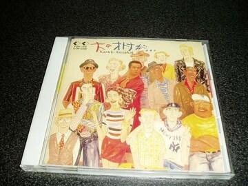 CD「小堺一機/大のオトナが・・・」91年盤 即決